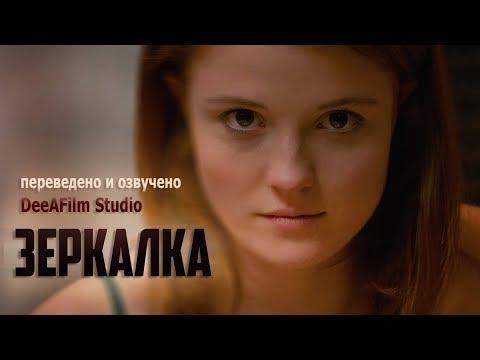 Короткометражка «Зеркалка» | Озвучка DeeAFilm