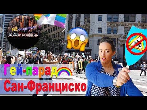 Шок видео! Гей парад в Сан-Франциско 2019
