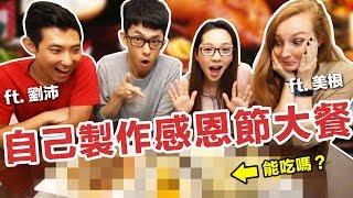 阿滴英文|English Corner 輕鬆做感恩節大餐?! feat. 劉沛&美根