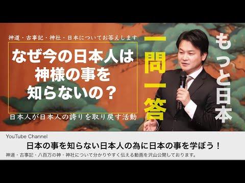 なぜ今の日本人は神様の事を知らないの?
