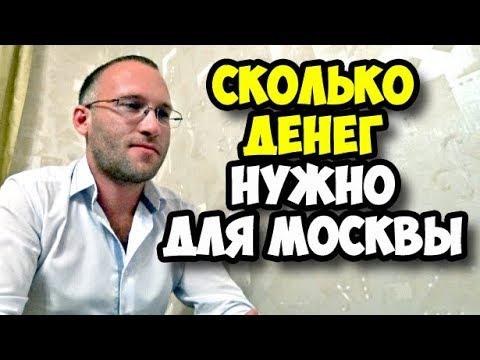 Сколько нужно денег для переезда в Москву в 2018 || Сколько стоит аренда квартир в Москве в 2018