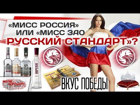 Мисс Россия или Мисс ЗАО Русский Стандарт?
