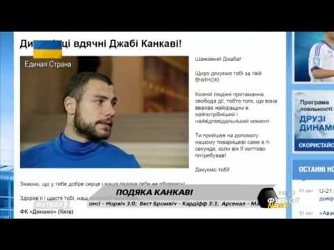 Динамо благодарит Канкаву