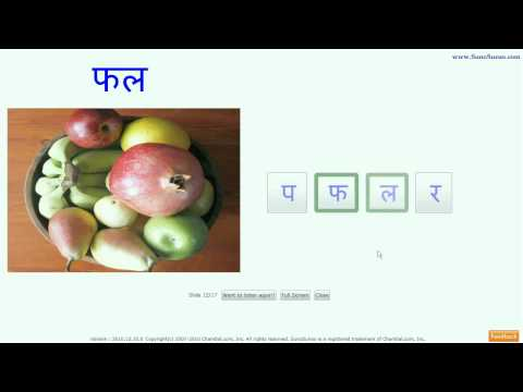 Free Hindi Learning: worksheet #4.5.29  @SunoSunao.com