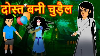 दोस्त बनी चुड़ैल | Chudail Bani Dost | Horror Story Cartoon| Hindi Cartoon | Maha CartoonTv Adventure
