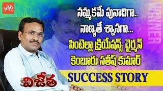 Scintilla Kreations Chairman Kembooru Satish Kumar Success Story | YOYO VIJETHA