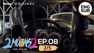 2Moons2 The Series EP.8_2/5 | เฮ้ยใครทำวะ? | Mello Thailand