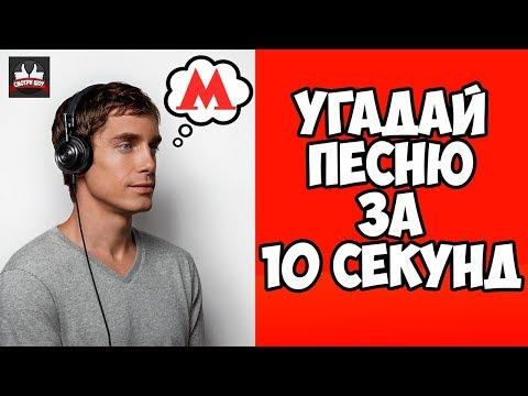 Угадай мелодию | Попробуй угадай песню за 10 секунд | Тест на знание музыки | Смотри Шоу
