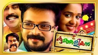 My Boss - Kunjaliyan Malayalam Full Movie | Malayalam Movies Online | HD Quality