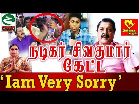 நடிகர் சிவகுமார்  கேட்ட I AM VERY SORRY!- Hero Surya Father Actor  Sivakumar Regrets | Selfie Video