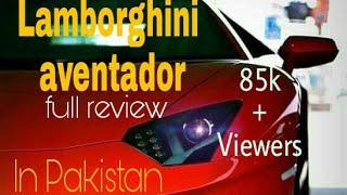 Lamborghini   Aventador Latest Model   Full Review In Pakistan   HD   Carz Pk