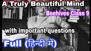 A Truly Beautiful Mind (हिन्दी में)eXplained | Class 9 cbse |