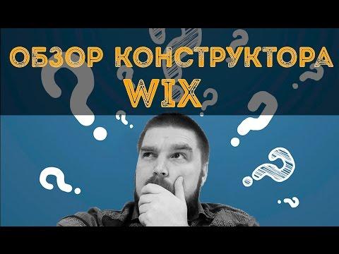 Обзор конструкторов - Wix. Бесплатный конструктор сайтов WIX. Просто о сложном