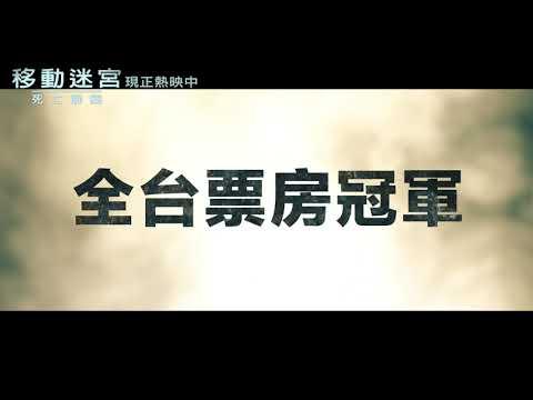 【移動迷宮:死亡解藥】最新版預告