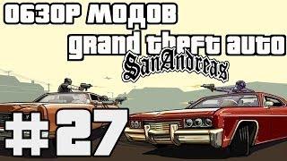 Обзор модов GTA San Andreas #27 - Counter-Strike 1.6 HUD