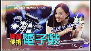 【魚乾】開箱 - 便攜電子鼓!內有超新手教學!