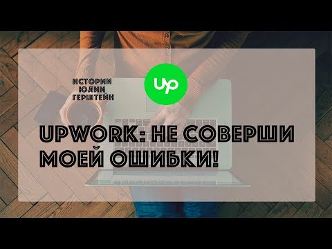 Upwork: низкая самооценка - ошибка начинающих