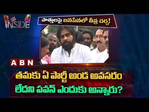 Pawankalyan Confirms No Alliance With Other Parties In AP For 2019 Polls | Inside | ABN Telugu
