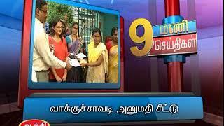 12TH DEC 9PM MANI NEWS