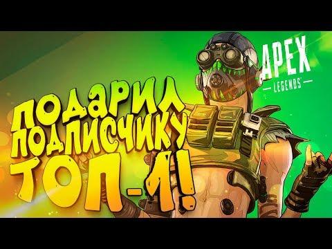 ПОДАРИЛ ПОДПИСЧИКУ ТОП-1! - Apex Legends