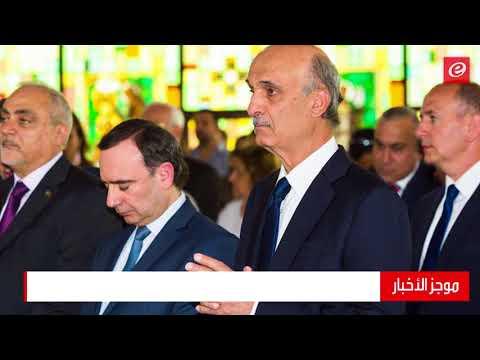 موجز الاخبار: مواطن يقتل والده في زقاق البلاد والـAUB تحل بالمركز الاول بين ألف جامعة عربية