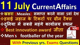 11 July 2019 CURRENT AFFAIRS  CRACK NEXT EXAM CURRENT 11 July  exam next GK for next exam current