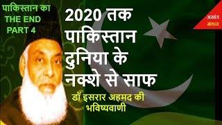 2020 तक पाकिस्तान दुनिया के नक्शे से साफ Pakistan will be Finished till 2020