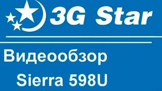 Обзор 3G модема Sierra 598u от компании 3GStar