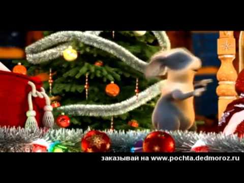 Видео-письмо от Деда Мороза.avi