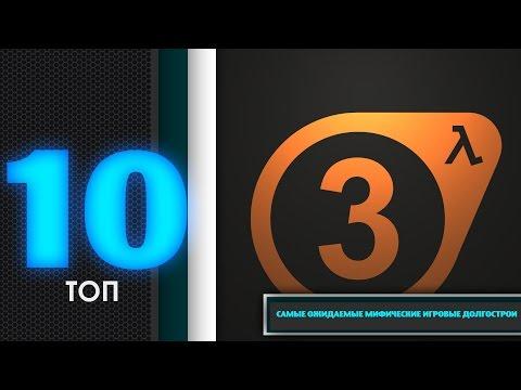 TOP 10: самые ожидаемые мифические игровые долгострои
