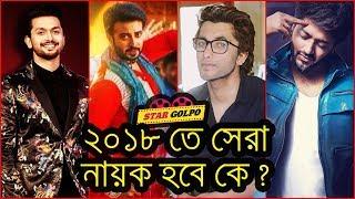 ২০১৮তে সেরা নায়ক হবে কে ? Dhallywood Top Actor in 2018 Shakib Khan Arifin Bappy Taskeen Siam Tahsan
