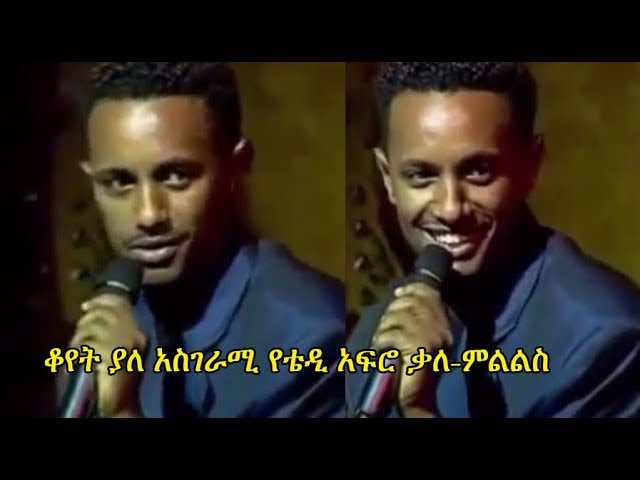 Popular Ethiopian singer Teddy Afro speaks about his police guards and his ethics