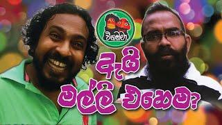 Vigadama | Ai malli ehema / Sri_Lankan_Sketch_Comedy