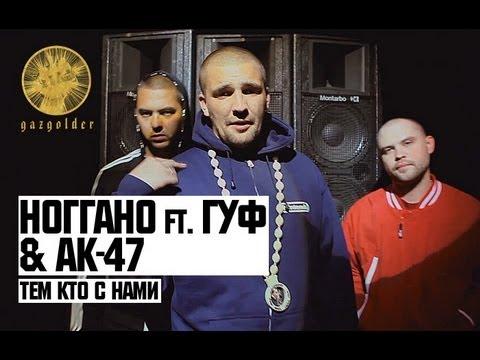 Ноггано - Тем Кто с Нами ft. Гуф & АК-47