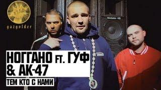 Клип АК-47 - Тем, кто именно вместе с нами ft. Гуф & Ноггано