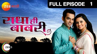 Radha Hee Bawaree - Watch Full Episode 1 of 24th December 2012