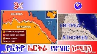 የኢትዮ ኤርትራ የድንበር ኮሚሽን Ethio-Eritrea Border Commission - DW