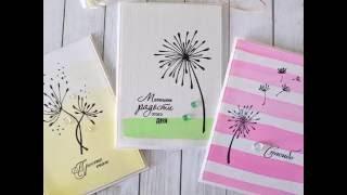Акварельные открытки - Одуванчики