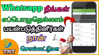 how to see online friends on whatsapp in tamil | whatsapp online alert in tamil | Tamil New Tech