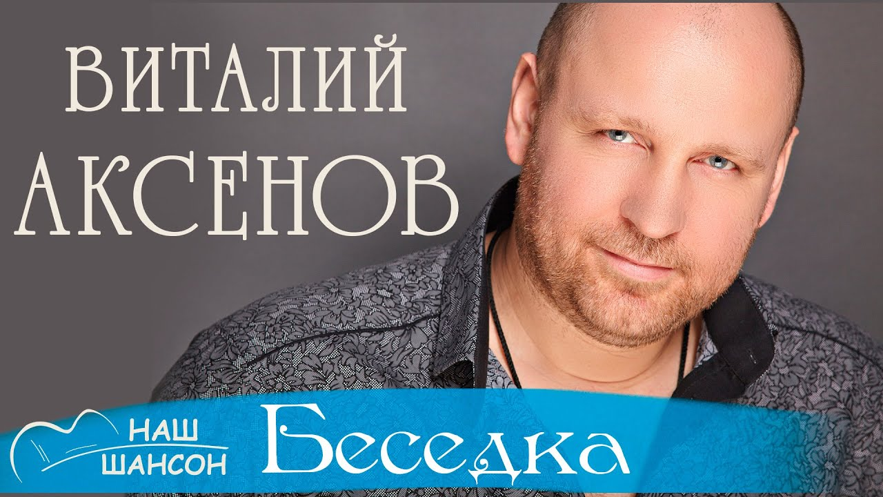 Виталий Аксенов Я Везу Тебе Подарки скачать песню бесплатно 33
