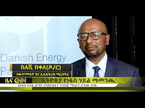 ENN: Participation of The Rich Crucial for The Wind Energy Plants - በንፋስ ሀይል ልማት የባለሀብቱን ተሳትፎ ማሳደግ ይ