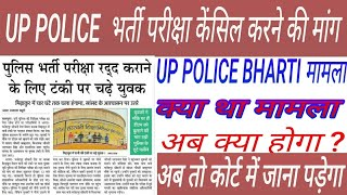 UP POLICE 2018 PAPER LEAK // UP POLICE BHARTI EXAM CANCEL /  UP POLICE RESULT 2018 / UP POLICE CUT