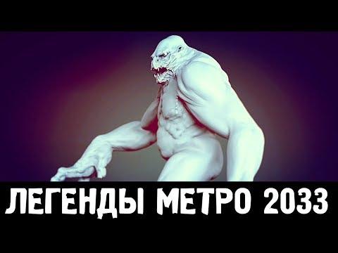 ТАЙНА БЕЛОГО БИБЛИОТЕКАРЯ —  ЛЕГЕНДЫ «МЕТРО 2033»