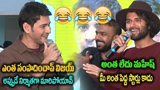 Mahesh Babu Vs Vijay Devarakonda | Meeku Matrame Chepta Trailer Launch | Friday Poster
