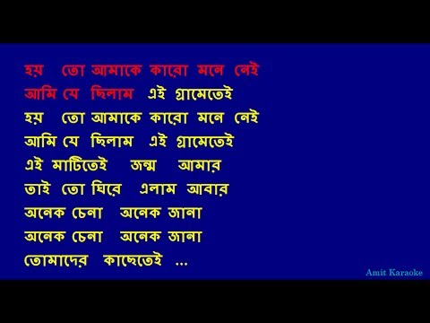 Hoito Amake - Kishore Kumar Bangla Karaoke With Lyrics video