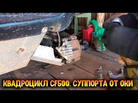 Суппорта от оки на квадр CF MOTO. Квадроцикл CFmoto 500, суппорта от ВАЗ 1111 Ока. Меняем колодки.