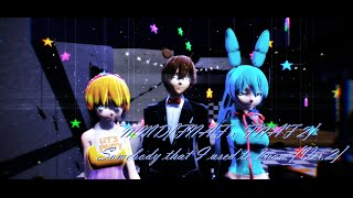 MMD[FNAF x FNAF 2]- Somebody that I used to know [Ver.2]