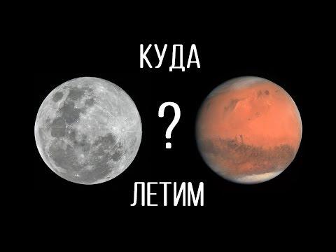 Куда полетим: Луна или Марс? [2017]