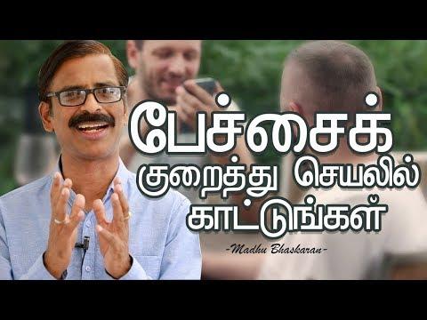 Talk less and Do more - Tamil Motivation - Madhu Bhaskaran