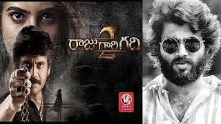 Raju Gari Gadhi 2 Trailer Review | Arjun Reddy Remake | Bollywood Movies Sequels | Film News